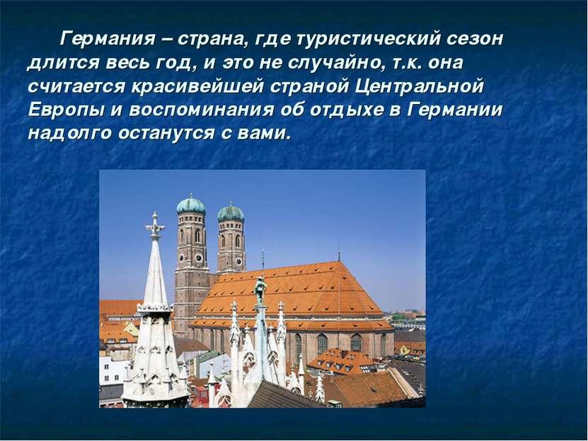 Германия – страна, где туристический сезон длится весь год, и это не случайно...