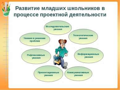 Развитие младших школьников в процессе проектной деятельности Технологические...