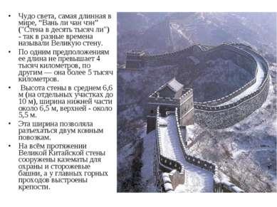 """Чудо света, самая длинная в мире, """"Вань ли чан чэн"""" (""""Стена в десять тысяч ли..."""
