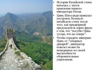 История Китайской стены началась с эпохи правления первого императора Китая. ...