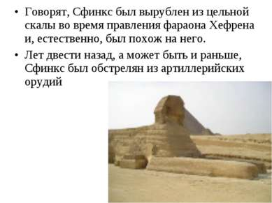 Говорят, Сфинкс был вырублен из цельной скалы во время правления фараона Хефр...