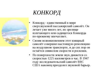 КОНКОРД Конкорд - единственный в мире сверхзвуковой пассажирский самолёт. Он ...