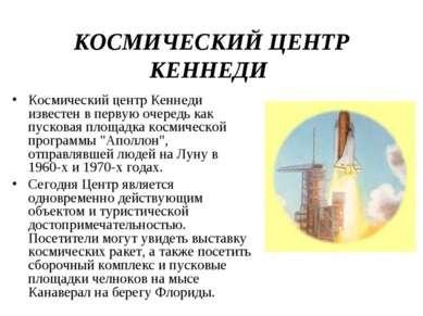 КОСМИЧЕСКИЙ ЦЕНТР КЕННЕДИ Космический центр Кеннеди известен в первую очередь...