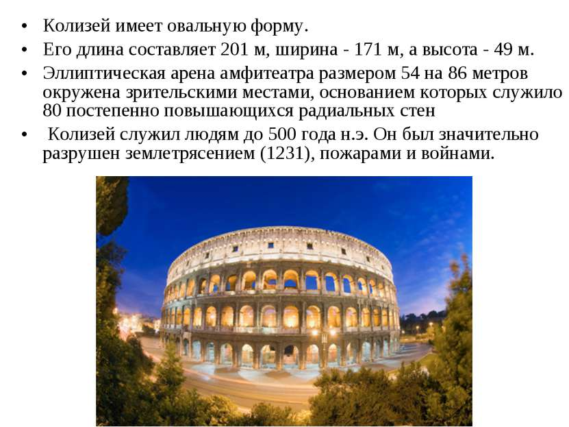 Колизей имеет овальную форму. Его длина составляет 201 м, ширина - 171 м, а в...