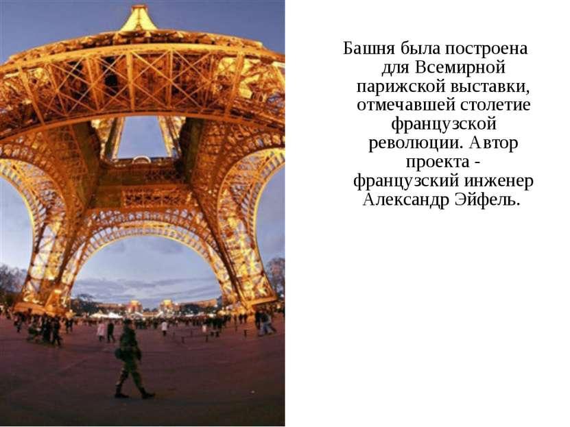 Башня была построена для Всемирной парижской выставки, отмечавшей столетие фр...