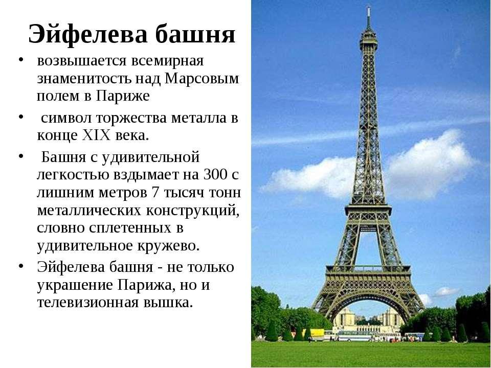 Эйфелева башня возвышается всемирная знаменитость над Марсовым полем в Париже...