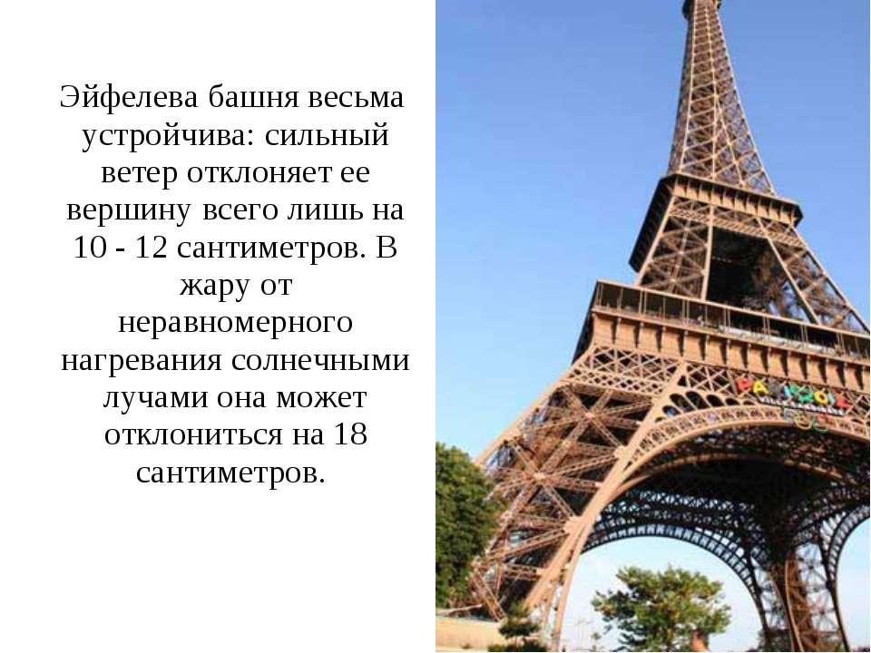 Эйфелева башня весьма устройчива: сильный ветер отклоняет ее вершину всего ли...