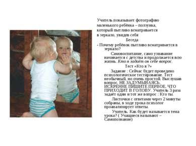 Учитель показывает фотографию маленького ребёнка – ползунка, который пытливо ...