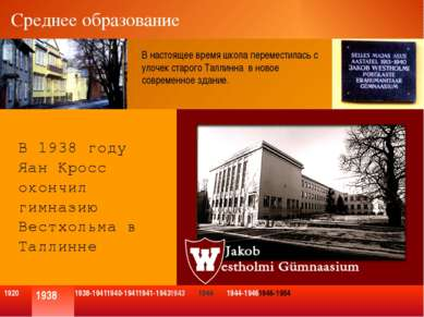 1938 1920 Среднее образование В 1938 году Яан Кросс окончил гимназию Вестхоль...
