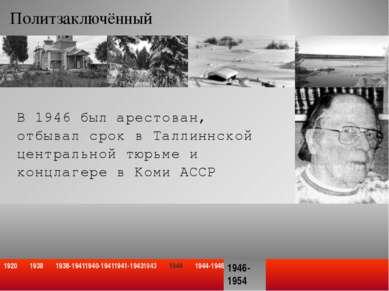 Политзаключённый В 1946 был арестован, отбывал срок в Таллиннской центральной...