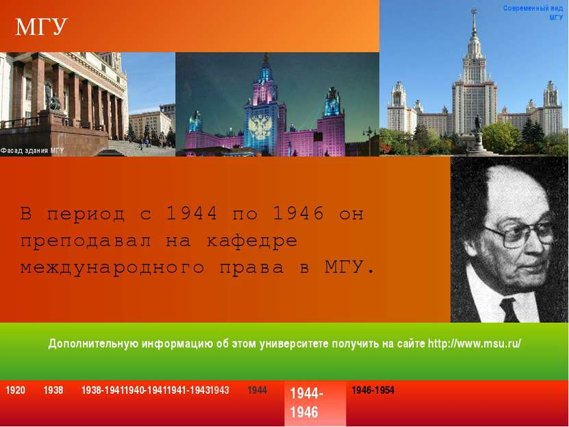 МГУ В период с 1944 по 1946 он преподавал на кафедре международного права в М...