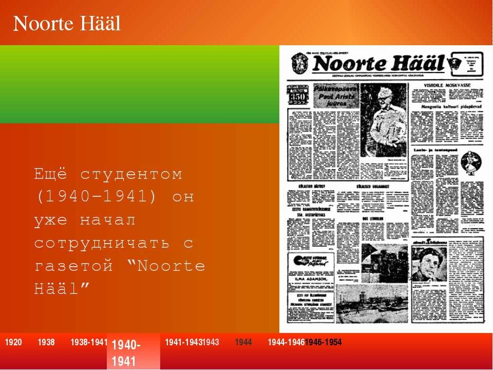 1938 1920 Noorte Hääl Ещё студентом (1940-1941) он уже начал сотрудничать с г...