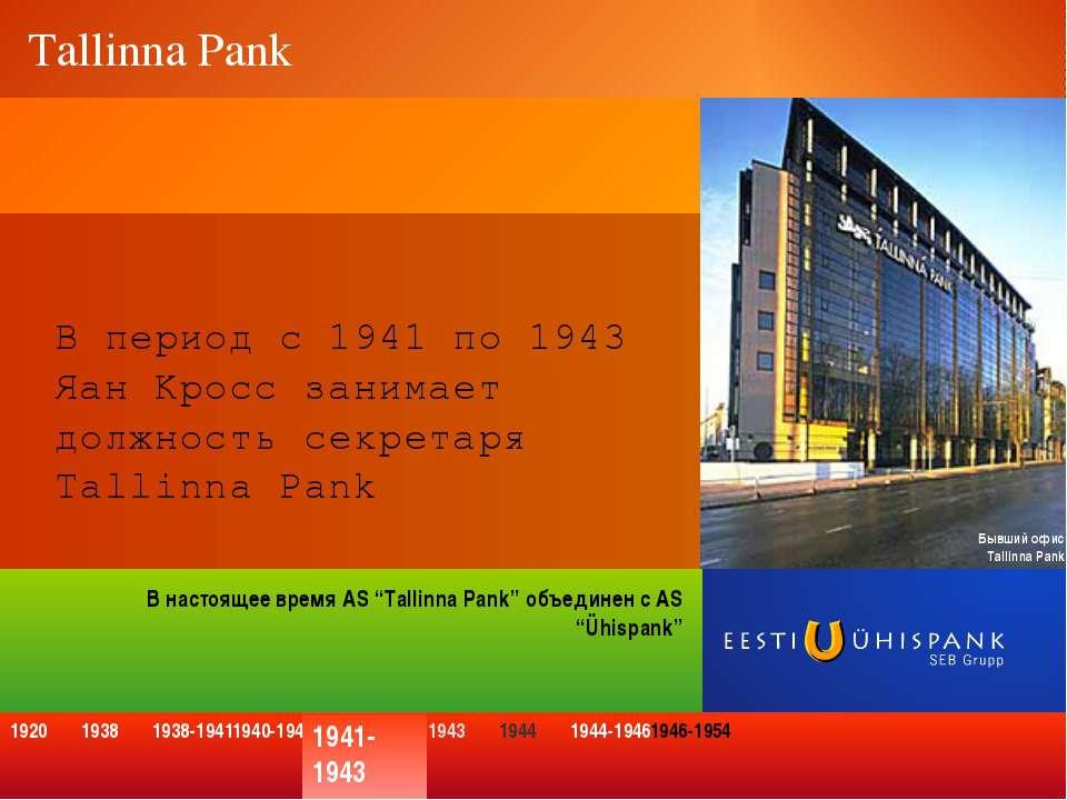 Tallinna Pank В период с 1941 по 1943 Яан Кросс занимает должность секретаря ...