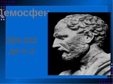 Демосфен 384-322 до н.э.