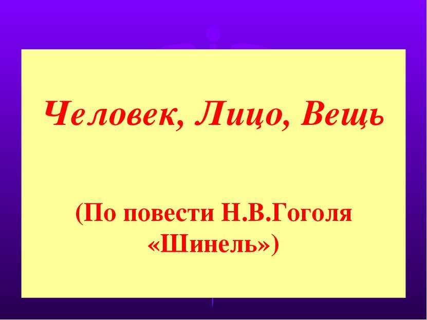 Человек, Лицо, Вещь (По повести Н.В.Гоголя «Шинель»)