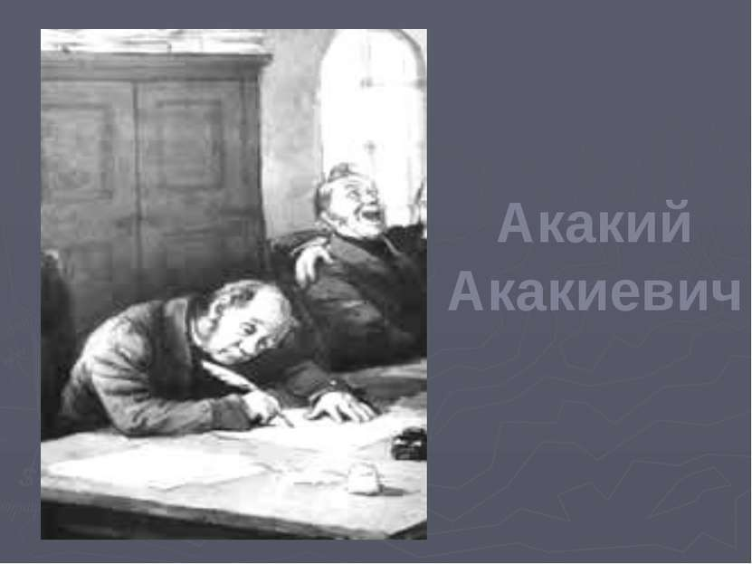 Акакий Акакиевич