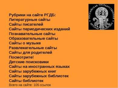 Рубрики на сайте РГДБ: Литературные сайты Сайты писателей Сайты периодических...