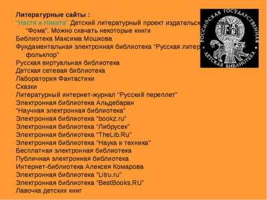 """Литературные сайты : """"Настя и Никита"""" Детский литературный проект издательско..."""