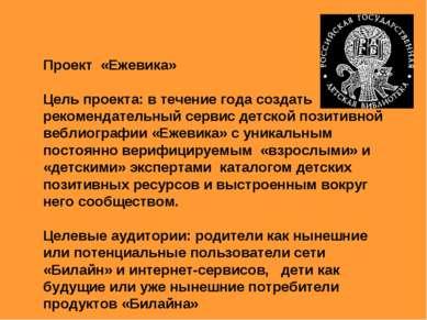 Проект «Ежевика» Цель проекта: в течение года создать рекомендательный сервис...