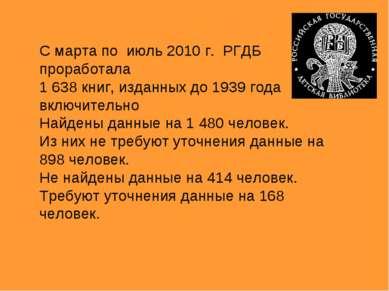 C марта по июль 2010 г. РГДБ проработала 1638 книг, изданных до 1939 года вк...