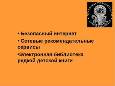 Безопасный интернет Сетевые рекомендательные сервисы Электронная библиотека р...