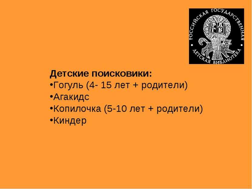 Детские поисковики: Гогуль (4- 15 лет + родители) Агакидс Копилочка (5-10 лет...
