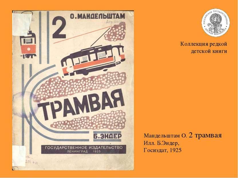 Коллекция редкой детской книги Мандельштам О. 2 трамвая Илл. Б.Эндер, Госизда...