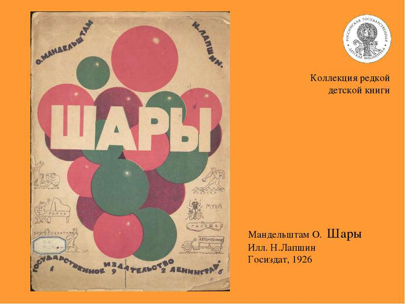 Коллекция редкой детской книги Мандельштам О. Шары Илл. Н.Лапшин Госиздат, 1926