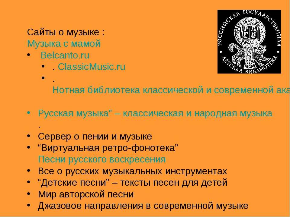 Сайты о музыке : Музыка с мамой Belcanto.ru . ClassicMusic.ru . Нотная библио...