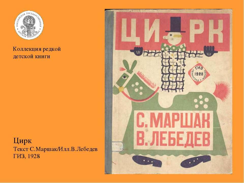 Коллекция редкой детской книги Цирк Текст С.Маршак/Илл.В.Лебедев ГИЗ, 1928