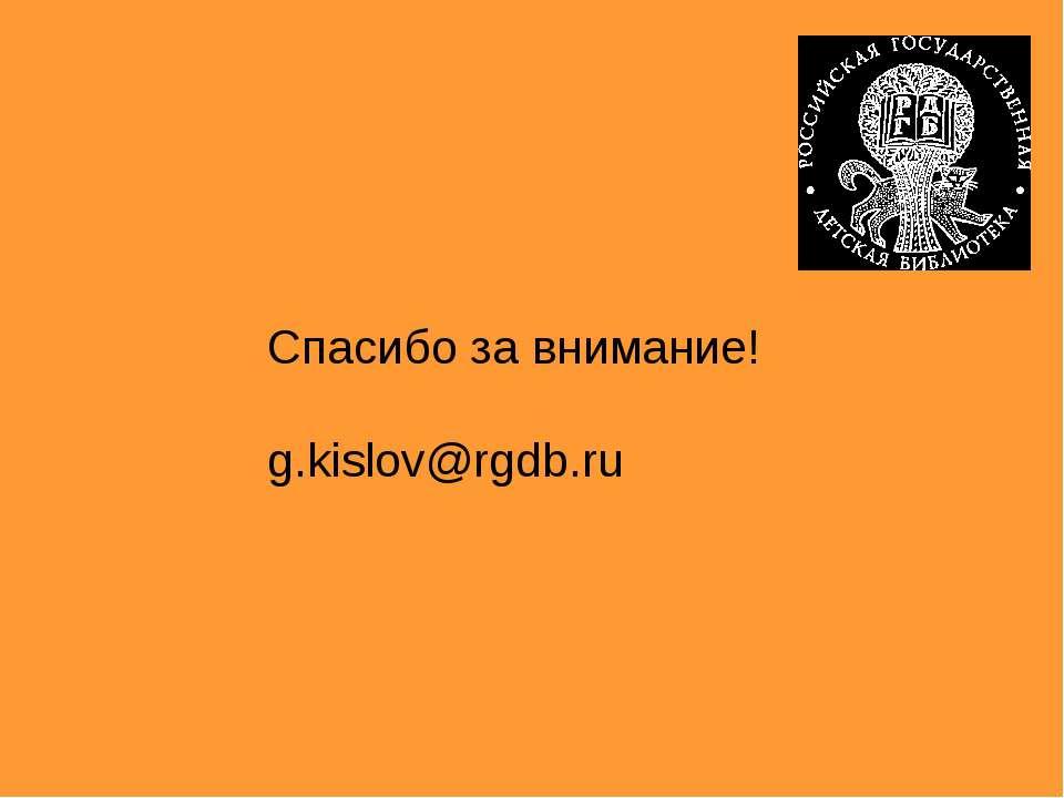Спасибо за внимание! g.kislov@rgdb.ru