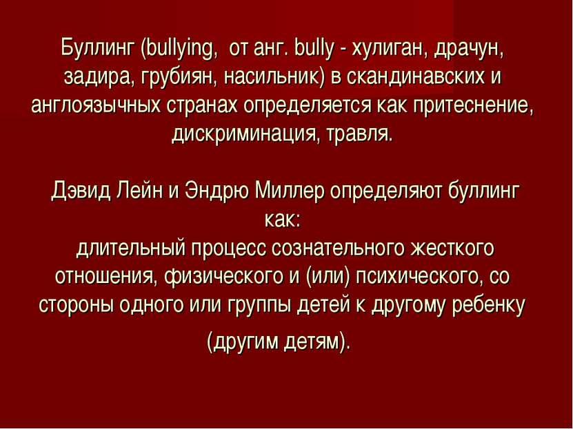 Буллинг (bullying, от анг. bully - хулиган, драчун, задира, грубиян, насильни...