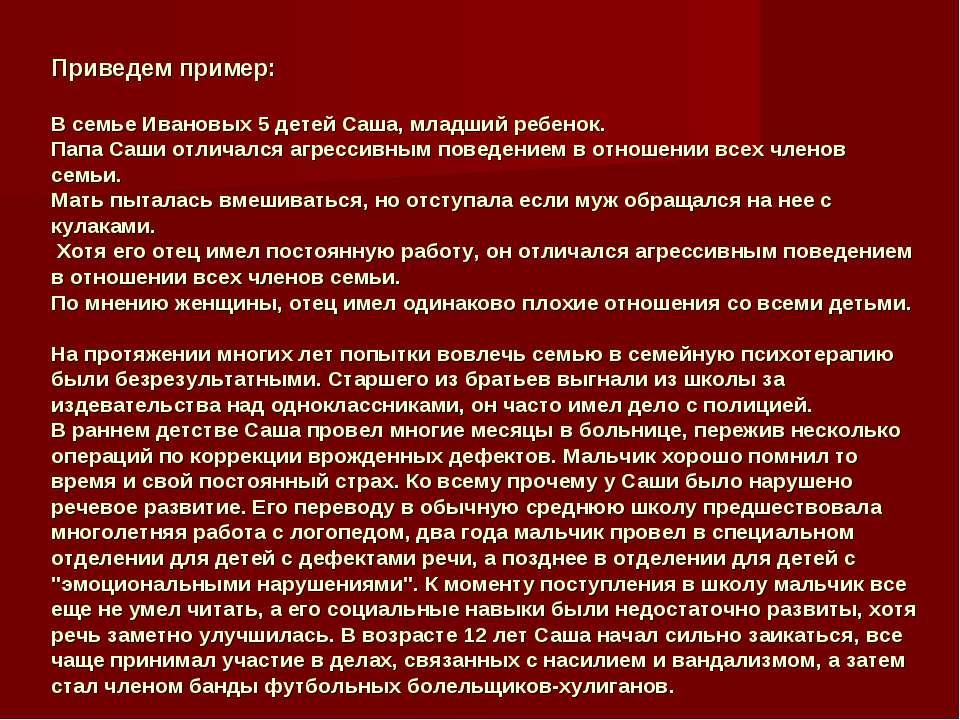 Приведем пример: В семье Ивановых 5 детей Саша, младший ребенок. Папа Саши от...