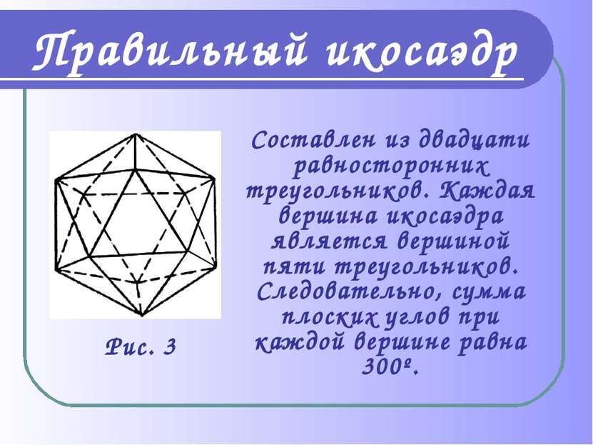 Составлен из двадцати равносторонних треугольников. Каждая вершина икосаэдра ...
