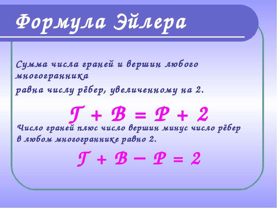 Сумма числа граней и вершин любого многогранника равна числу рёбер, увеличенн...