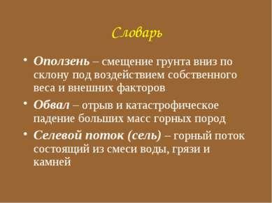 Словарь Оползень – смещение грунта вниз по склону под воздействием собственно...