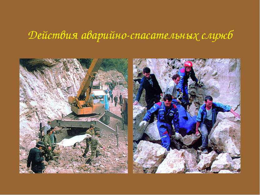 Действия аварийно-спасательных служб