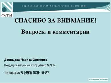 Денищева Лариса Олеговна Ведущий научный сотрудник ФИПИ Тел/факс 8 (495) 509-...