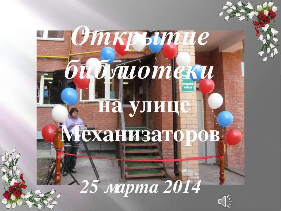 Открытие библиотеки на улице Механизаторов 25 марта 2014