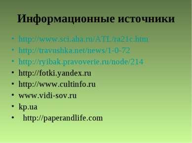 Информационные источники http://www.sci.aha.ru/ATL/ra21c.htm http://travushka...