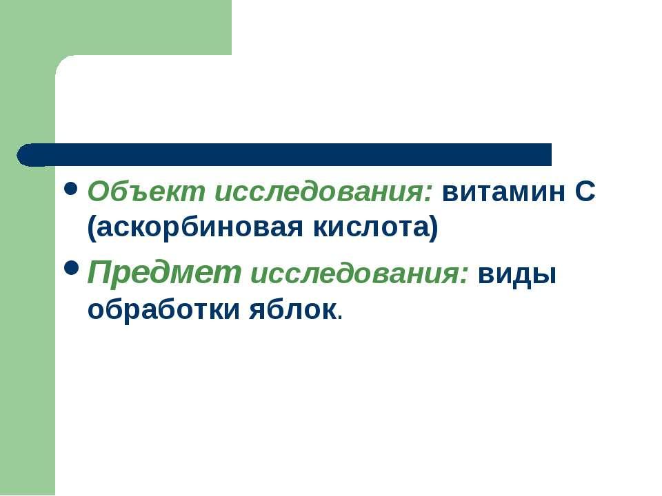 Объект исследования: витамин С (аскорбиновая кислота) Предмет исследования: в...