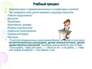 Учебный процесс Авторские уроки с применением активных и интерактивных страте...