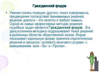 Гражданский форум Умение понять позицию другого, поиск компромисса, предвиден...