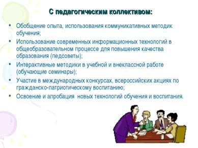 С педагогическим коллективом: Обобщение опыта, использования коммуникативных ...