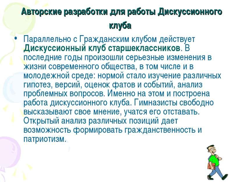 Авторские разработки для работы Дискуссионного клуба Параллельно с Граждански...