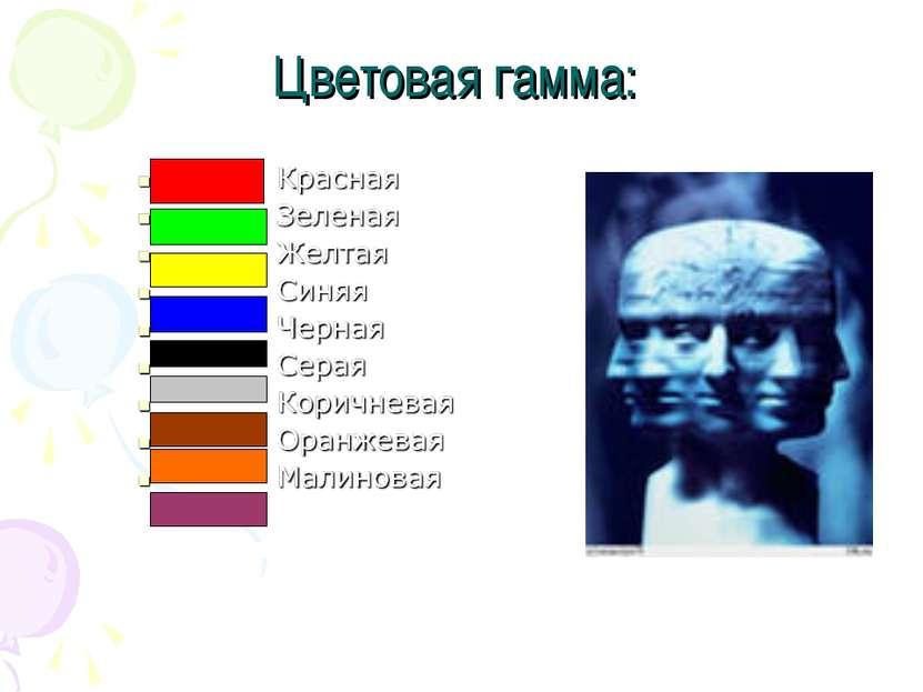 Цветовая гамма: