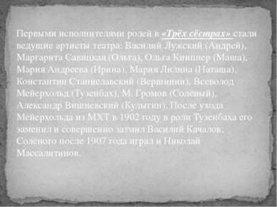 Первыми исполнителями ролей в «Трёх сёстрах» стали ведущие артисты театра: Ва...