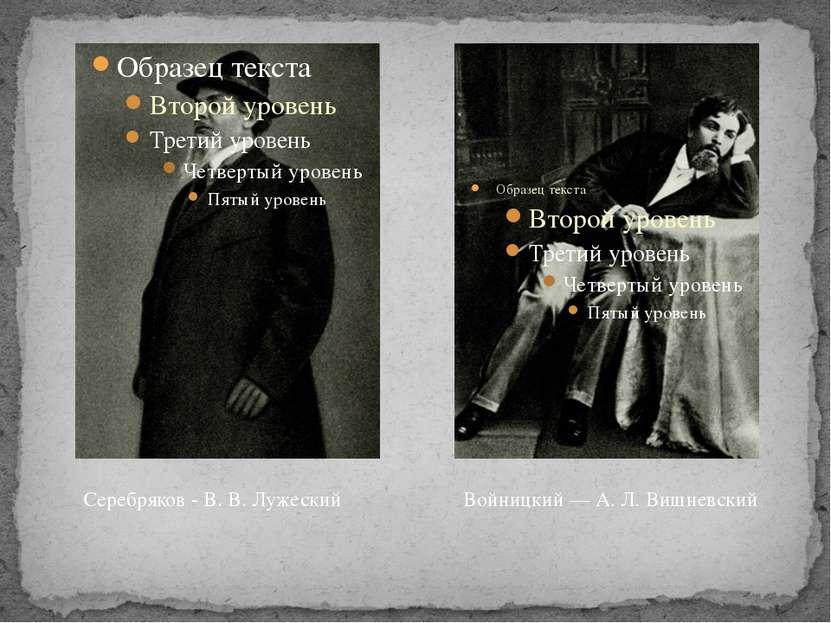 Серебряков - В. В. Лужеский Войницкий — А. Л. Вишневский
