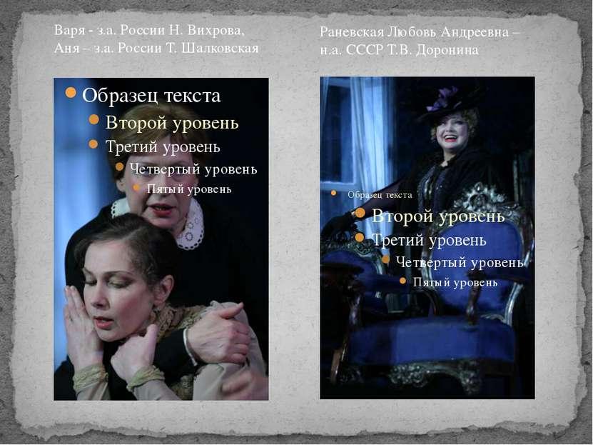 Варя - з.а. России Н. Вихрова, Аня – з.а. России Т. Шалковская Раневская Любо...