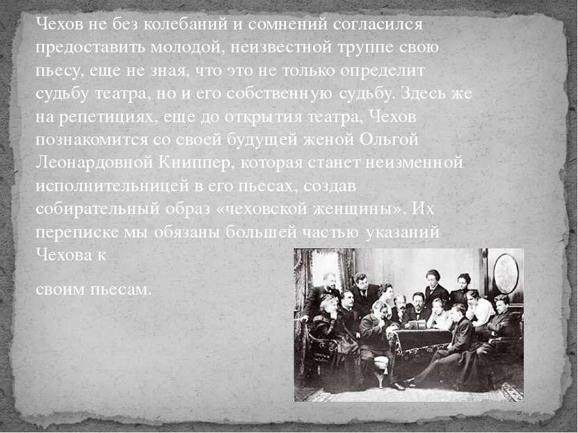 Чехов не без колебаний и сомнений согласился предоставить молодой, неизвестно...